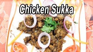Dry Chicken Curry | Chicken Sukha or Chukka | கோழிக்கறி வருவல்