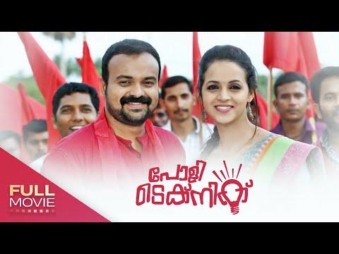 Poly Technic Malayalam Full Movie   പോളിടെക്നിക്    Kunjako Boban   Amrita Online Movies  