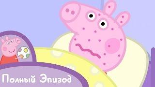 Свинка Пеппа: Мне нехорошо