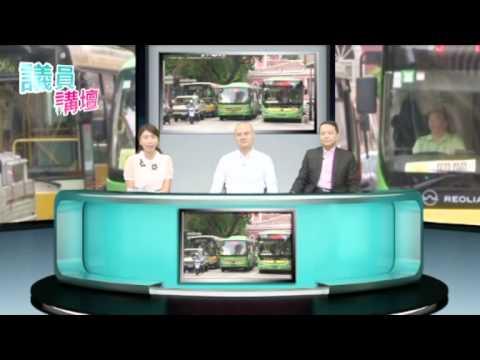 """第三十七集""""新巴士合同問題""""20140611"""