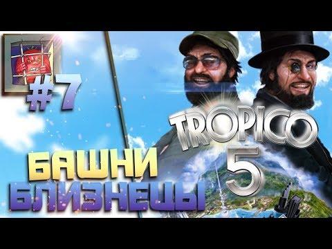 Tropico 5 — Тропика расцветает! | #7