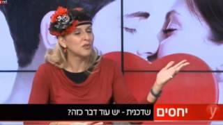 השדכנית הראלה ישי ב- ynet - שדכנית או אתרי היכרויות, מה כדאי?
