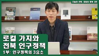 3편 로컬 가치와 전북 인구정책_1부