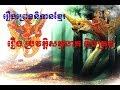 រឿងព្រេងខ្មែរ- រឿងប្រវត្តិនាគ និងគ្រុឌ-Khmer Legend|The history of Dragon and Garuda