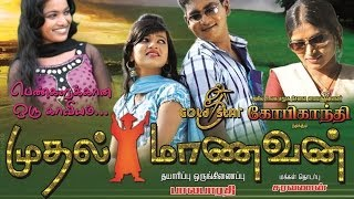 Muthal Maanavan Video Songs | Muthal Maanavan - BW