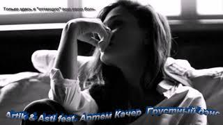 Artik & Asti feat. Артем Качер – Грустный дэнс