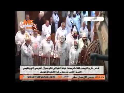 قداس ذكرى الأربعين للأنبا أبراهام من بطريركية الأقباط الأرثوذكس بالقدس