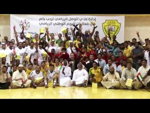 National Sports Day in Al Wasl 25 11 2015