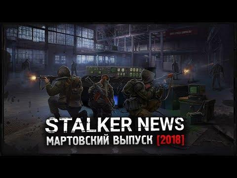 STALKER NEWS (Выпуск от 02.03.18)