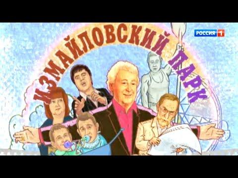 Измайловский парк 16.06.18. Большой юмористический концерт - DomaVideo.Ru