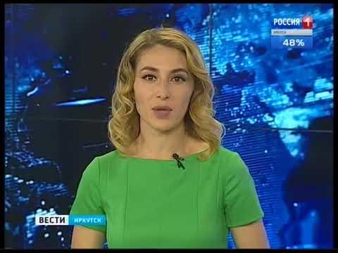 Выпуск «Вести-Иркутск» 09.08.2018 (18:40)