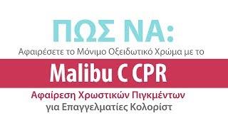 ΠΩΣ ΝΑ: Αφαιρέσετε το Μόνιμο ΟξειδωτικόΧρώμα με το CPR