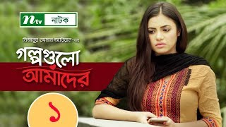Download Video NTV Romantic Drama Serial | Golpogulo Amader | EP 01 | Tasnuva Tisha | Apurba | Nadia Mim MP3 3GP MP4