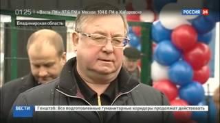 Сергей Степашин и Константин Цицин посетили с рабочим визитом Владимирскую область