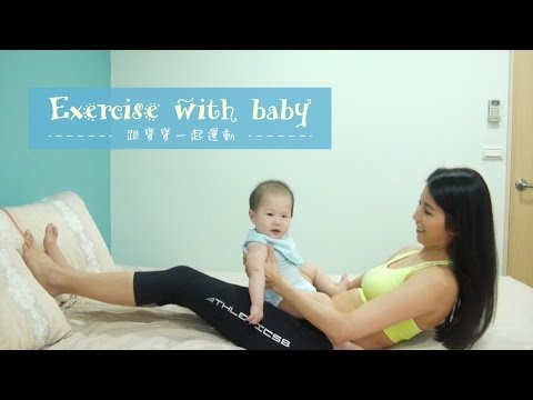 Exercise with baby Tristan 跟寶寶一起運動