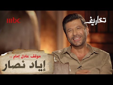 إياد نصار يروي موقفا طريفا مع عادل إمام