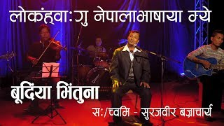 Download Lagu Budinya Bhintuna - Suraj Bir Bajracharya | New Nepal Bhasa Song 2017 (Newar Birthday Song) Mp3