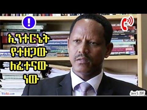 Ethiopia: ኢንተርኔት የተዘጋው ለፈተናው ነው - Internet in Ethiopia - VOA