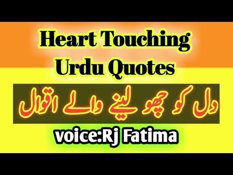 Quotes about friendship - Best Quotes In Urdu  Inspirational quotes  Life Quotes In Urdu  Rj Fatima  Achi Baatain  Quotes