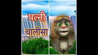 Namo Namo Patni Maharani  by filmyduniya