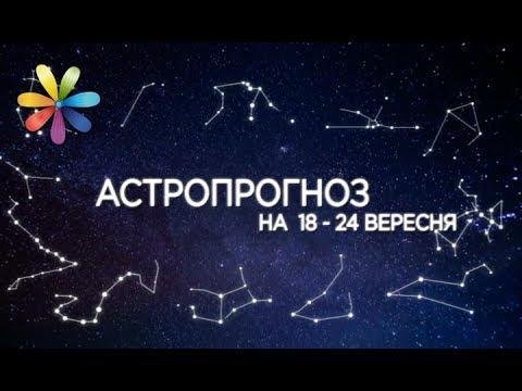 Гороскоп на неделю с 18 по 24 сентября от Ольги Стогнушенко – Все буде добре. Выпуск 1089 от 18.9.17 (видео)
