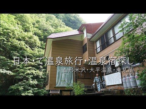 日本・で温泉旅行・温泉宿探し | 山形米沢・大平温泉・滝見屋