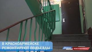 В Красноармейске ремонтируют подъезды