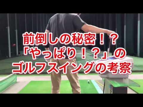 実況、前倒しの秘密!?「やっぱり!?」のゴルフスイングの考察Japanese amateur golfer Ninja 腰痛パパ048 (видео)