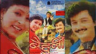 Video BEHULI - Superhit Nepali Full Movie by Shambhu Pradhan Ft. Prakash, Sunita, Subhadra MP3, 3GP, MP4, WEBM, AVI, FLV Agustus 2018