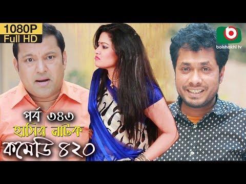 হাসির নতুন নাটক - কমেডি ৪২০   Bangla Natok Comedy 420 EP 343   Siddik, Humayra Himu - Serial Drama