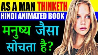 As a man thinketh By James Allen in Hindi