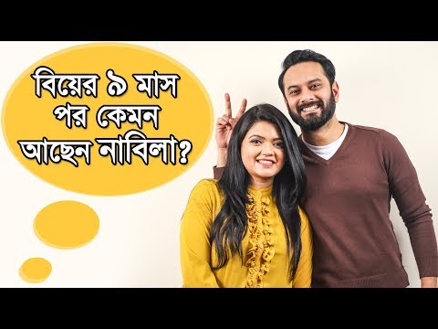 হাজব্যান্ড হিসেবে রীম কেমন- বললেন নাবিলা | Nabila & Reem | Interivew | newsg24