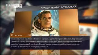 Україна щодня. Історія – 12 серпня