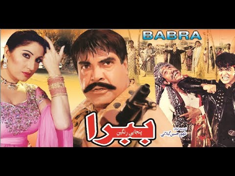 BABRA (1992) -  SULTAN RAHI & SAIMA - OFFICIAL PAKISTANI MOVIE