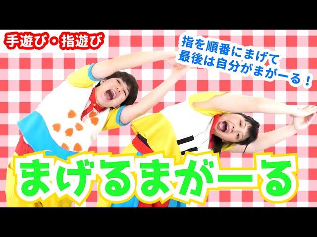 【YouTube】gaagaaS『まげるまがーる』公開!!