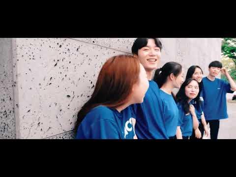 2019 한양대학교 ERICA 여름(feat. 사랑한대 홍보대사)