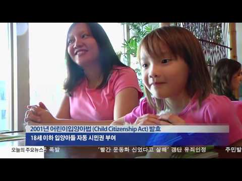 한인 입양인 끝내 추방 10.25.16 KBS America News