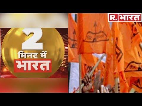 Breaking News: सामना के जरिए Shiv Sena का BJP पर हमला, देखिए  '2 मिनट में भारत' की बड़ी खबरें
