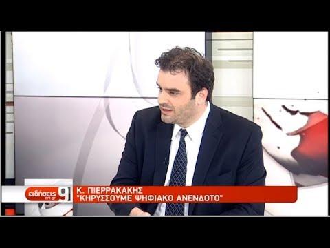 Κ. Πιερρακάκης: «Κηρύσσουμε ψηφιακό ανένδοτο» | 09/07/2019 | ΕΡΤ