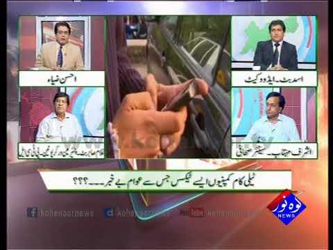 Pakistan Ki Awaaz 28 09 2017