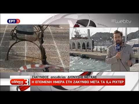 Ζάκυνθος: Κλιμάκια καταγράφουν τις ζημιές | 28/10/2018 | ΕΡΤ