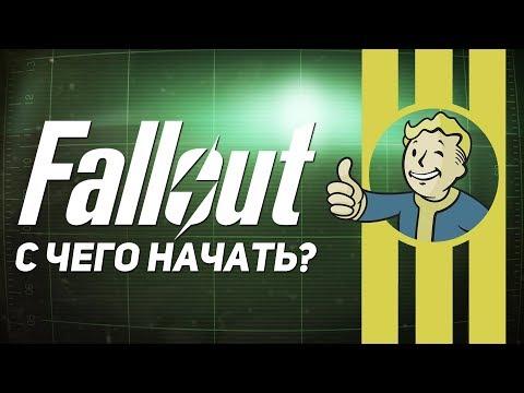 С чего начать Fallout (1-4, New Vegas, Tactics, Brotherhood of Steel, Shelter)