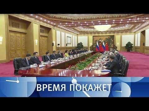 Саммит G7: 1+6. Время покажет. Выпуск от 09.06.2018 - DomaVideo.Ru