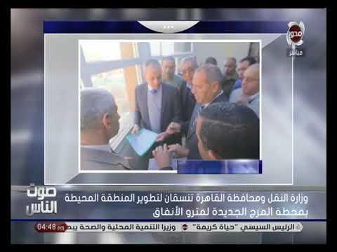 وزارة النقل ومحافظة القاهرة تنسقان لتطوير المنطقة المحيطة بمحطة المرج الجديدة لمترو الأنفاق