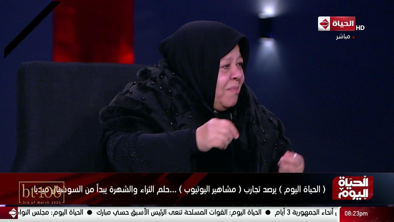 الحياة اليوم - سناء عبدالحميد: أنا أقترحت على حمو اننا نعمل فيديوهات علشان نبسط الناس