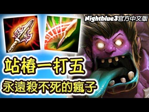 「Nightblue3中文」*全新裝備* 這100%會被削!讓蒙多真正無敵的兩件裝備 終末戰旗與精進之矛! (中文字幕) -LoL 英雄聯盟