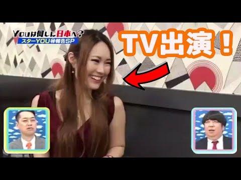 Video テレビに出ました!!「YOUは何しに日本へ」 download in MP3, 3GP, MP4, WEBM, AVI, FLV January 2017
