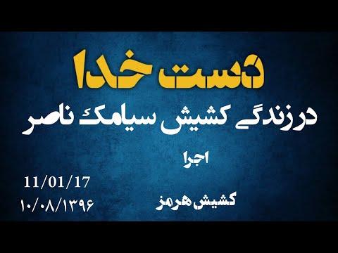 شهادت ایمان به مسیح کشیش سیامک ناصر و معجزه خدا در زندگیش