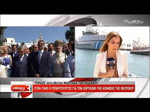 Στην Τήνο ο Πρωθυπουργός | 15/08/2019 | ΕΡΤ