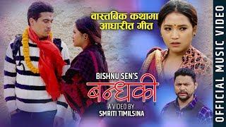 Bandhaki - Bishnu Sen Ft. Binod Bhandari & Juna Gurung